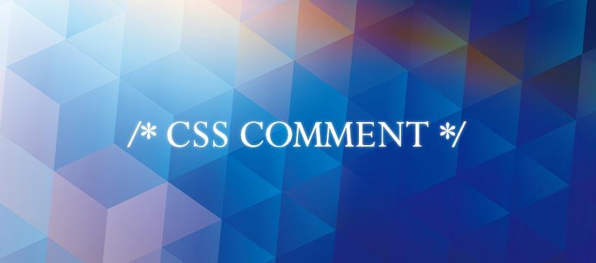 CSSコメントの分かりやすい書き方
