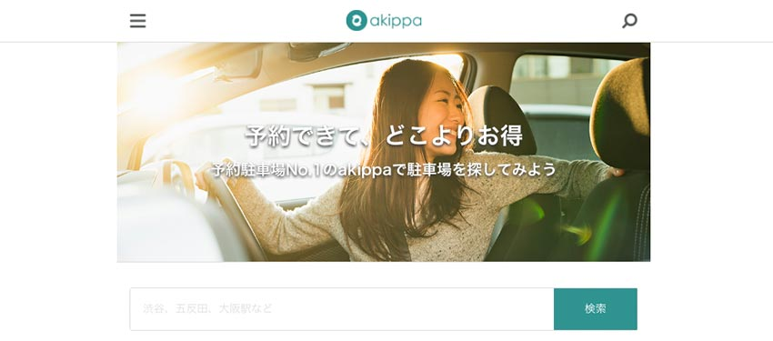 akippaのTOPページ画面