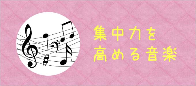 集中力を高める音楽