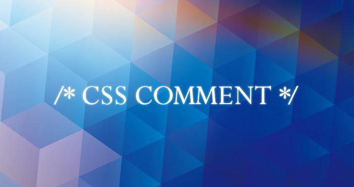 CSSコメントの一番分かりやすい書き方