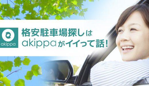 格安料金の駐車場・コインパーキング検索はakippaがオススメ!