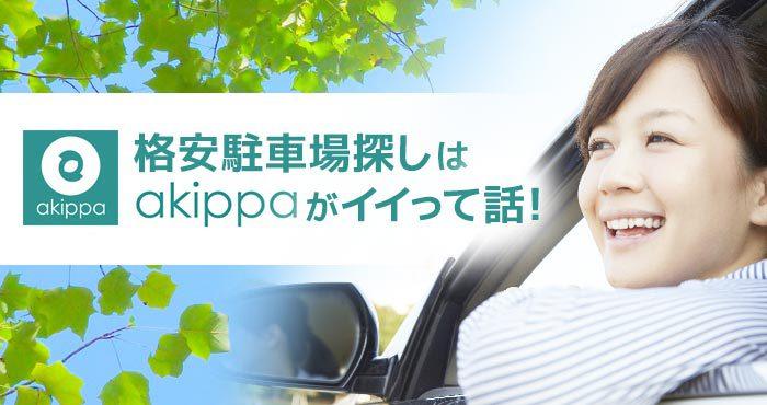 駐車場探しはakippaがおすすめ