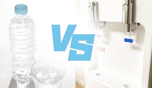 飲料水を節約する!ペットボトルとウォーターサーバーどちらがお得か?