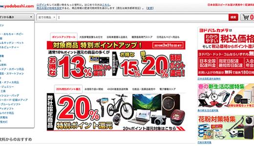 ヨドバシカメラが「ヨドペイ」を商標登録!スマホ決済サービスに新規参入か!?