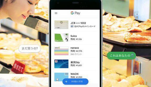 Google Payの使い方!非接触型決済をまとめて便利に支払おう!