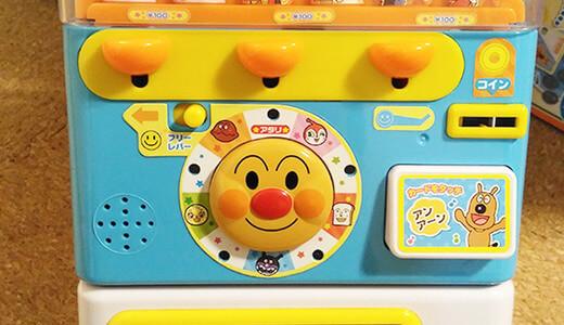 自動販売機のおもちゃならこれ!アンパンマンのジュースちょうだいDXを買ったよ!