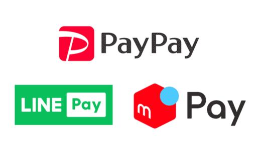 2019年8月12日からPaypay、LINE Pay、メルペイ3社合同キャンペーンで毎週100円相当還元!