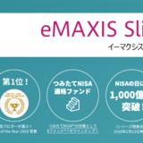 私が積立投資に「eMAXIS Slim バランス(8資産均等型)」を選んだ理由