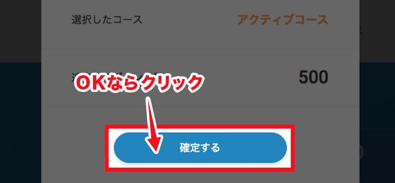 設定に問題なければ確定ボタンを押す