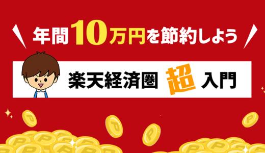 【楽天経済圏入門】年間10万円を節約して浮かせる!おすすめ活用法を解説