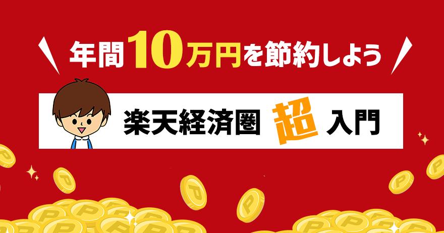 楽天経済圏で年間10万円を節約しよう