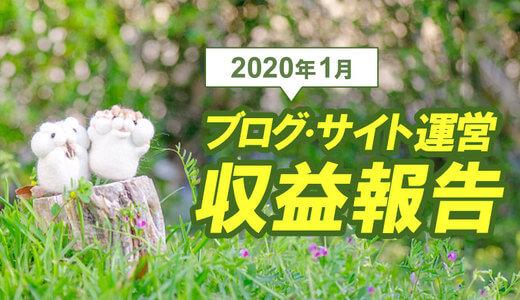 2020年1月アフィリエイト収益報告