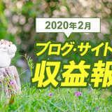 2020年2月のアフィリエイト収益