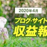 2020年4月アフィリエイト収益報告